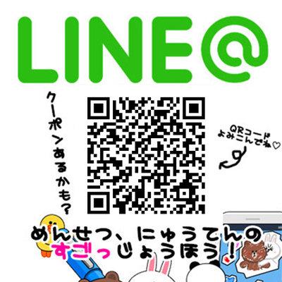 体入情報ならLINE@