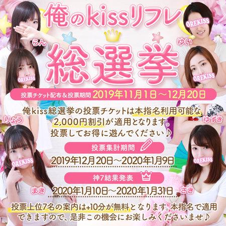 第5回俺kiss総選挙開催