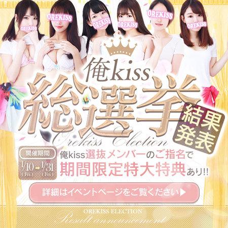 俺Kiss総選挙結果発表(*´∀`*)